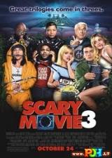 Pats baisiausias filmas 3