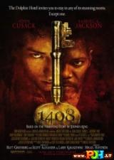 Kambarys 1408