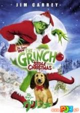 Kaip Grinčas Kalėdas vogė (2000)