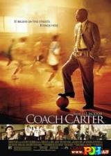 Treneris Karteris (2005)