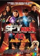 Šnipų vaikučiai 4: Viso pasaulio laikas