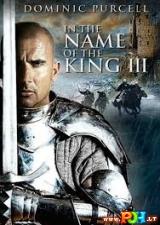 Karaliaus vardu 3. Paskutinė misija (2013)