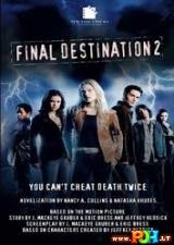 Galutinis tikslas 2 (2003)