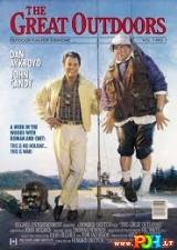 Puikios atostogos (1988)