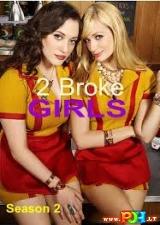 Dvi merginos be cento (2 Sezonas)