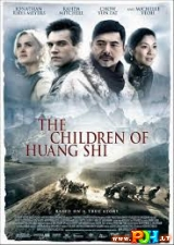 Chuang Ši vaikai (2008)
