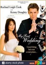 Mano pirmosios vestuvės (2006)