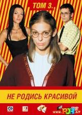 Bjaurusis ančiukas (2005)