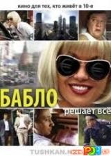 Babkės (2011)
