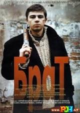 Brolis (1997)
