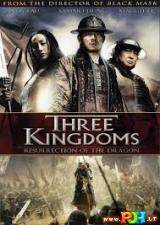 Trys karalystės: Drakono prisikėlimas (2008)