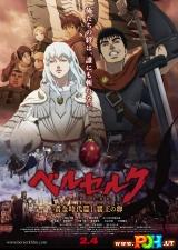 Berserk: The Golden Age Arc (2012)