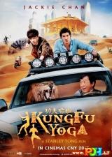 Kung Fu Joga (2017)