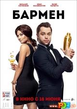 Barmenas (2015)