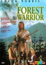 Miško karys (1996)