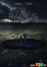 Spindulys (2017)