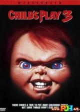 Vaiko žaidimas 3 (1991)