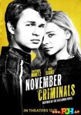 Lapkričio nusikaltėliai (2017)