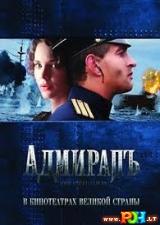 Admirolas (2008)