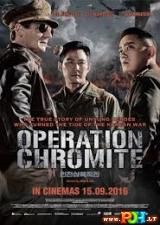 Operacija Chromitas (2016)