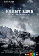Fronto linija (2011)