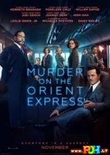 Žmogžudystė Rytų eksprese (2017)