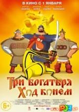 Trys didvyriai: Ėjimas žirgu (2015)