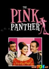 Rožinė pantera (1963)