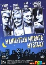 Paslaptinga žmogžudystė Manhetene (1993)
