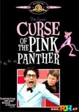Rožinės panteros prakeiksmas (1983)