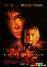 Drakono bučinys (2001)