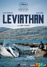 Leviatanas