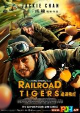 Geležinkelio tigrai (2016)
