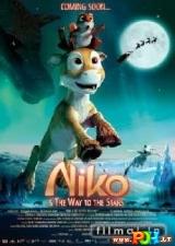 Niko: kelias į žvaigždes (2008)