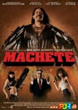 Machetė (2010)