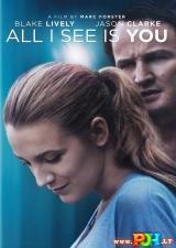 Matau tik tave (2016)