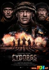 Kiborgai. Herojai nemiršta (2017)