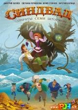 Sindbadas. Septynių audrų piratai (2016)