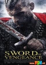 Keršto kalavijas (2015)