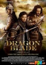 Drakono kardas