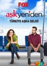 Pamilti vėl (1 Sezonas) (2015)