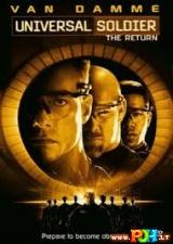 Universalus karys: sugrįžimas (1999)