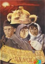 Sėkmės džentelmenai (1971)